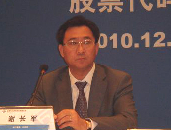 Longyuan general manager Xie Changjun